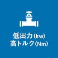 低出力(kw)  高トルク(Nm)